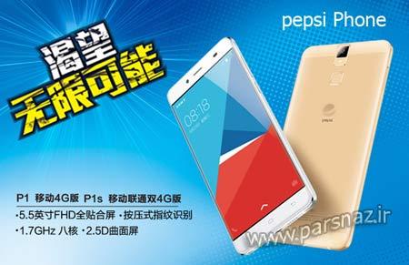 گوشی هوشمند و خیلی ارزان پپسی به بازار آمد + عکس