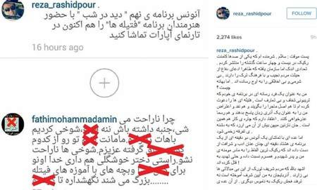 توهین های جنجالی به رشیدپور به خاطر فیتیله ای ها + عکس