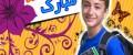 پیامکهای تبریک روز دانش آموز و نوجوان در 13 آبان