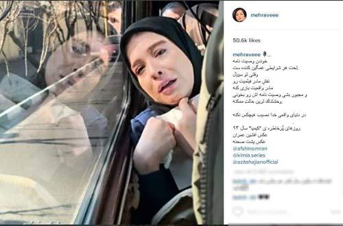 مهراوه شریفی نیا در حال خواندن وصیت مادرش + عکس
