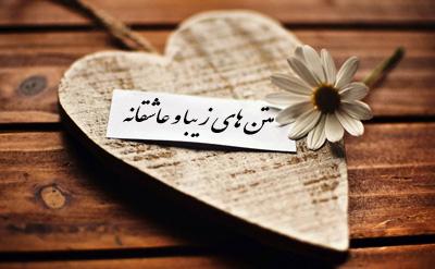 زیباترین و جدیدترین شعرهای عاشقانه