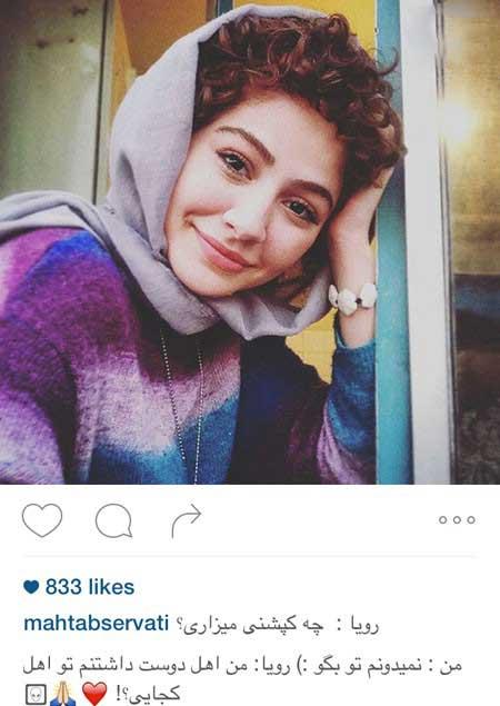 جدیدترین تصاویر چهره ها در شبکههای اجتماعی