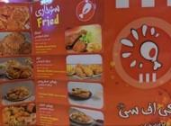 جزئیات پلمپ رستوران آمريکايي KFC  + عکس