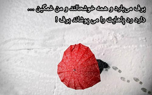 Image result for ‫عکس عاشقانه زمستانی‬‎