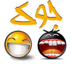 خنده دار ترین متن های فیس بوک و تلگرام آبان 94