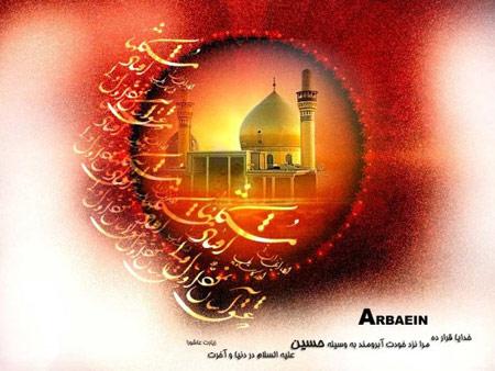 کارت پستال های جدید اربعین حسینی آذر 94