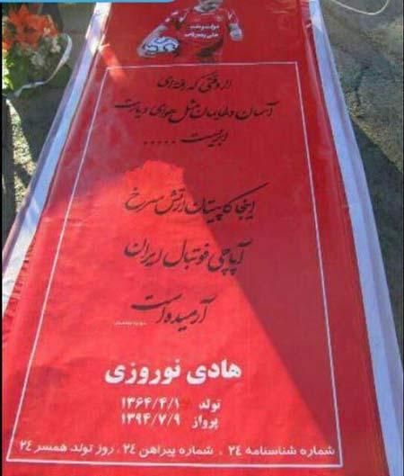 سنگ قبر قرمز و متفاوت هادی نوروزی را ببینید