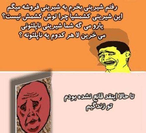 عکس نوشته های خنده دار و ترول های باحال جدید