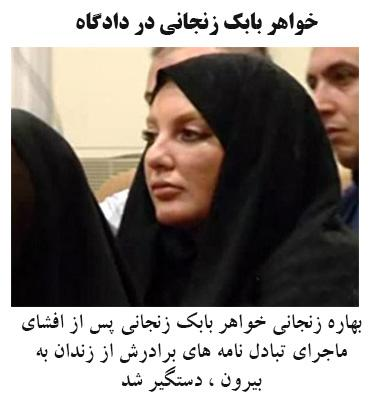 افشاگری خواهر بابک زنجانی کار دستش داد + عکس