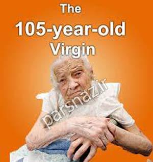 پیرزن 105 ساله پیرترین زن باکره در انگلیس+ عکس