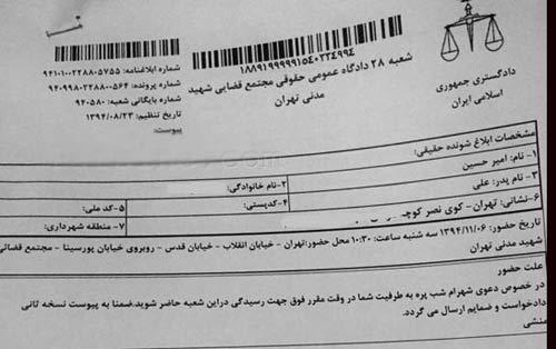 شکایت شهرام شب پره در دادگاه عمومی تهران +عکس
