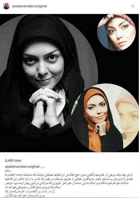 شکایت جدید آزاده نامداری به پلیس فتا + عکس