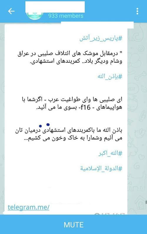 کانال تلگرام فارسی داعش هم راه افتاد + عکس