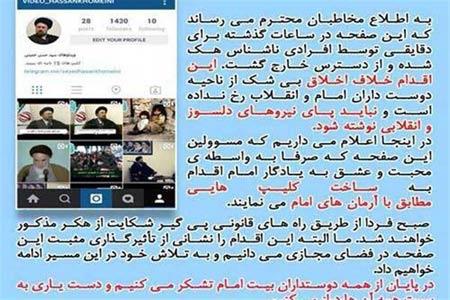 اینستاگرام سید حسن خمینی هک شد +عکس