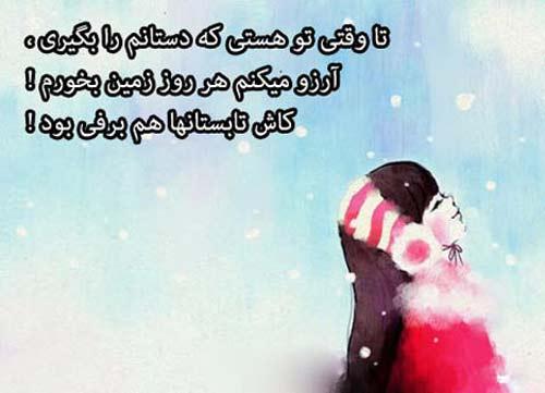 عکس های عاشقانه و جملکس های رمانتیک زمستانی