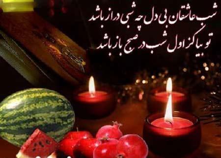 زیباترین عکس نوشته های شب یلدا