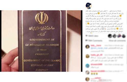 تتلو برای همیشه از ایران میرود + عکس