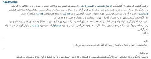 واکنش روزنامه نگاران به گاف های خنده دار سحر قریشی+عکس