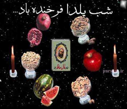 کارت پستال های زیبا و جدید تبریک شب یلدا