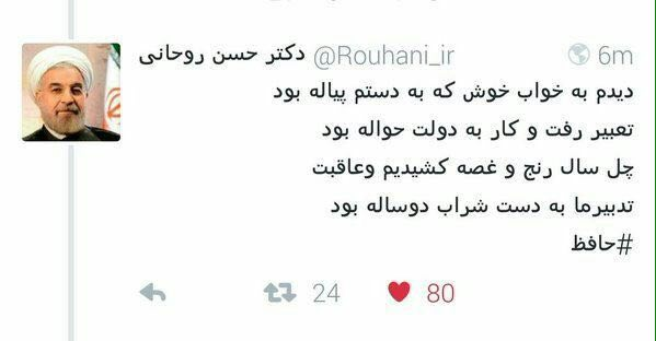 فال حافظ معنادار حسن روحانی در شب یلدا + عکس