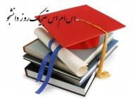 جملات زیبا و جدید تبریک روز دانشجو