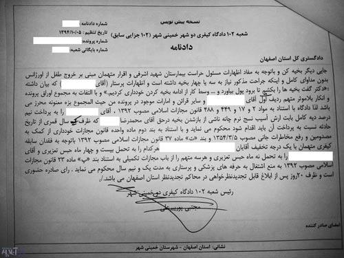 حکم محکومیت پزشک و پرستار بخیه کش صادر شد + عکس