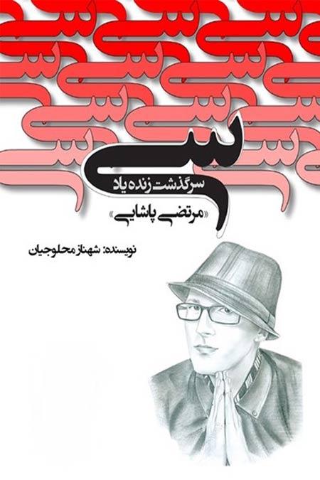کتاب مرتضی پاشایی هم رسید + عکس