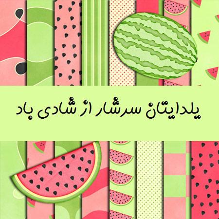 کارت پستال جدید ویژه شب یلدا 94