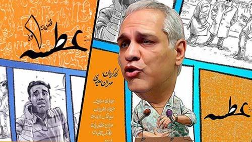 جنجال عطسه مهران مدیری و توهین به کوروش +فیلم