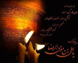 اس ام اس ویژه شهادت امام رضا علیه السلام