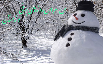 اس ام اس جدید و زیبای روزهای برفی و زمستانی