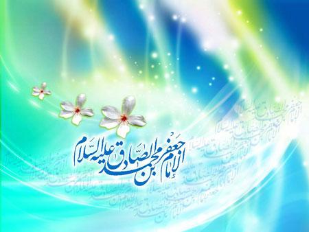 کارت پستال میلاد پیامبر اکرم و امام جعفر صادق