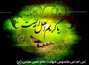 پیامک شهادت امام حسن علیه السلام