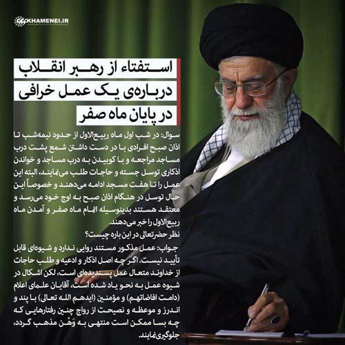 نظر رهبر انقلاب درباره دق الباب مساجد در پایان ماه صفر