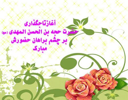 کارت پستال تبریک آغاز امامت امام زمان