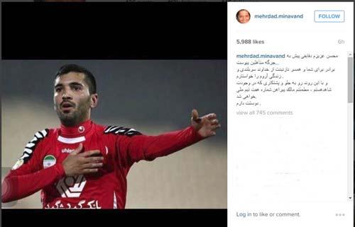 فوتبالیست معروف تیم پرسپولیس ازدواج کرد +عکس