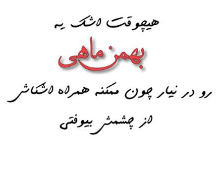 عکس نوشته های جالب متولدین بهمن