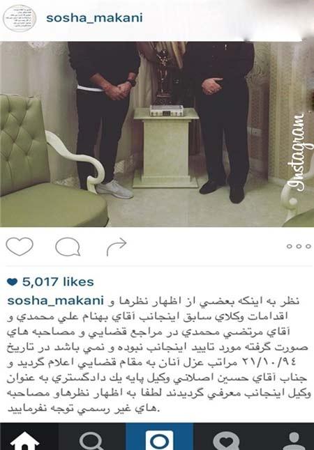 سوشا مکانی وکیلش را عزل کرد +عکس