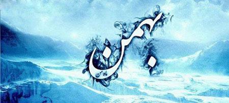 طالع بینی و مشخصات متولدین بهمن