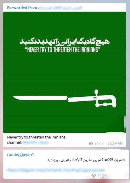 درخواست بازیگر مشهور برای تحریم کالاهای عربستان +عکس