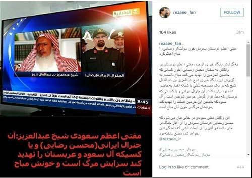 ریختن خون محسن رضایی با فتوای شیخ سعودی مباح شد +عکس