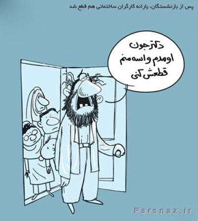 عکس های باحال و خنده دار لاین و تلگرام بهمن 94