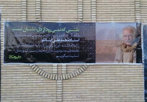 عکس های مراسم تشییع محمد علی اینانلو