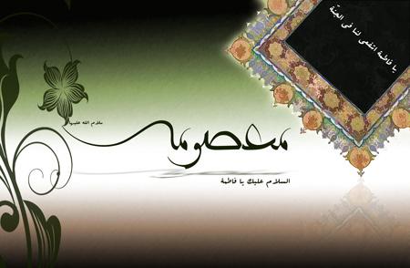 کارت پستال ویژه وفات حضرت معصومه (س)