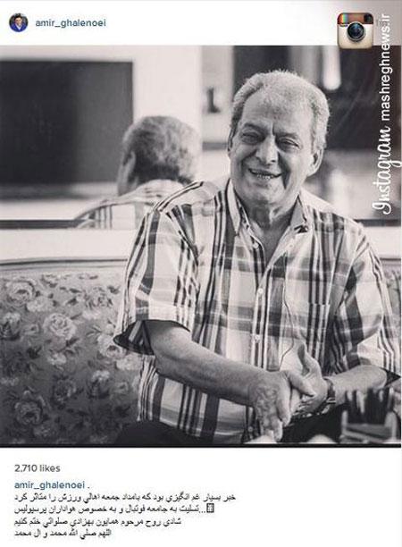 عکس واکنش چهره ها به درگذشت همایون بهزادی