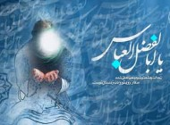 نماز کن فيکون حضرت ابوالفضل عباس بسيار مجرب
