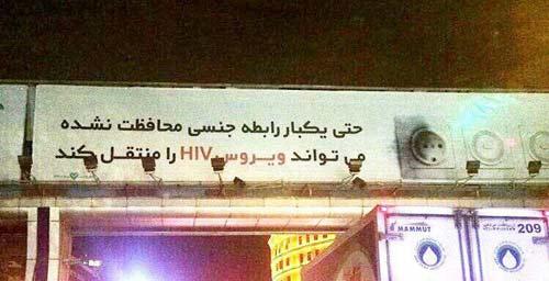 جنجال بیلبورد آموزش جنسی ۱۸+ در تهران + عکس