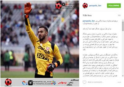 درخواست خانواده سوشا مکانی از مردم و فوتبالیستها +عکس