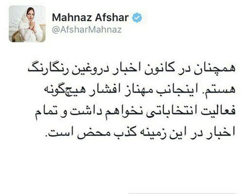 توضیح مهناز افشار درباره فعالیت انتخاباتی اش +عکس