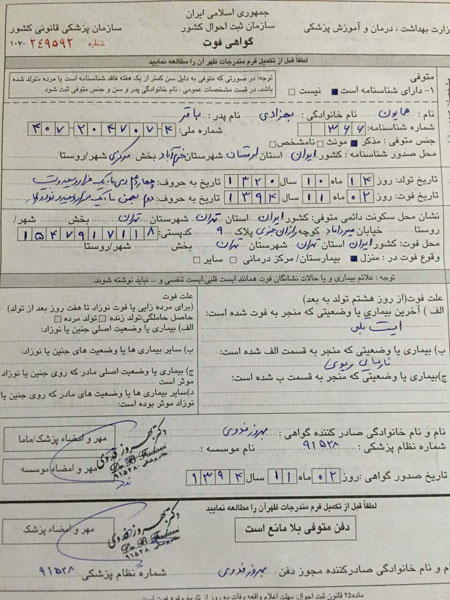 اعلام تغییر زمان و مکان تشييع همايون سرطلايی+عکس گواهی فوت